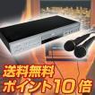 カラオケ 家庭用/DVDプレーヤー簡単カラオケセット