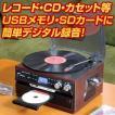 レコードプレーヤー/マルチオーディオプレイヤー/USB