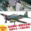 零式艦上戦闘機五二型丙・撃墜王仕様(1/48ダイキ...