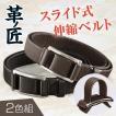 革の匠・日本製スライド式伸縮ベルト(2色組)