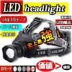 LEDヘッドライト 史上最強ルーメン 最高輝度 充電式 残量表示 伸縮ズーム 5段階の点灯モード USB輸出 登山 夜釣り アウトドア作業 SOS
