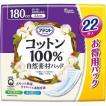 大王製紙 アテント コットン100% 自然素材パッド多い時・長時間も安心大容量 22枚 /アテント 尿漏れパッド