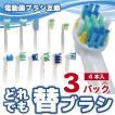ブラウン オーラルB・フィリップス ソニッケアー 電動歯ブラシ対応 互換替え ブラシヘッド 自由に選べる 3パック 福袋 よりどり お試し おためし【保証付】