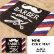 Barber バーバー マット ミニ 美容院 理容院 アメリカン雑貨 玄関マット コイヤーマット バイク 生地 床マット
