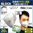 高性能 医療用 FFP2 マスク 20 枚 送料無料 Everyy ウ...