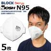 NIOSH N95 医療用 マスク 5 枚 送料無料 Everyy コロ...