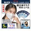 N95レベル ナノファイバーフィルター 不織布4層マスク...