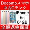iPhone6s 64GB docomo