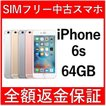 iPhone6s 64GB SIMフリー