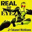 仮面ライダーゼロワン テレビ主題歌「REAL × EYEZ」(DVD付) / J × Takanori Nishikaw.. (CD)