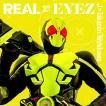 仮面ライダーゼロワン テレビ主題歌「REAL × EYEZ」 / J × Takanori Nishikawa (CD)