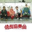 信長協奏曲 オリジナル・サウンドトラック Produced by ☆Taku T.. / TVサントラ (CD)