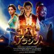 アラジン オリジナル・サウンドトラック デラックス盤 / ディズニー (CD)