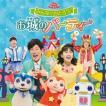 NHK「おかあさんといっしょ」ファミリーコンサート みんなでおどろう♪お城のパー.. / NHKおかあさんといっしょ (CD)