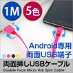 【OUTLET】 [2点 SET] スマホ 充電 ケーブル MicroUSB Double face mirco usb 5pin cable データ転送 充電コード 両面挿し USB ネコポス
