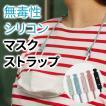 シリコンマスクストラップ 2個セット ネックストラップ 紛失防止 首かけ おしゃれ 携帯 洗える やわらかい ネコポス