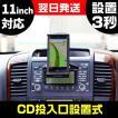 車載ホルダー スマホ タブレット ppyple社 CD-NT 車両スタンド iPhone5S galaxy note3 iPad Air ipad mini xperia 車載 【HIT】 ゆうパック