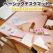 デスクマット カラー 子供 学習机 下敷き DS+PVC素材 透明 テーブル インテリア オフィス 整理 筆記 耐久性 おしゃれ かわいい 文具 宅急便