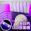 【歯ブラシ 除菌】【サンシャイン】多目的 LED 除菌機 99.9% 除菌 消臭 乾燥を同時に 部屋干し おしゃれ 除菌乾燥機 キッチン 消臭 ウイルス対策 宅急便