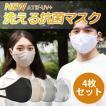 【2枚セット】NEW! 洗える抗菌マスク 新バージョン 接触冷感 マスク 洗える 抗菌 黒 白 おしゃれ シンプル ウイルス対策 ネコポス