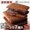 チョコレートクッキーサンド ショーコラ大感謝セット...