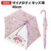 傘 キッズ 40cm 1000 キャラクター サンリオ ディズニー