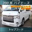 200系 ハイエース 専用 トップフード 【クロームメッキ】 H-STYLE