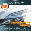 C27 セレナ SC27 ランディ 用 ヘッドライトガーニッシュ [クロームメッキ] H-STYLE 外装パーツ