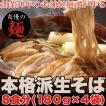ポイント消化  本格派生 そば 8食(180g×4袋) 送料無料 セール