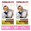 ハクキンカイロ スタンダード 2コセット ハクキンウォーマー STANDARD HAKKIN懐炉 即日発送 送料無料 条件一切なし