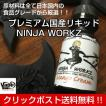NINJA (忍者) WORKZ premium E-lixirs 30ml 電子タバコ フレーバー 忍者リキッド 日本製 VAPE