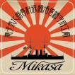 横須賀発USAリキッド Mikasa(ミカサ) 30ml 電子タバコ リキッド 電子タバコ リキッド 海外