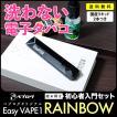 【一部10月末頃入荷予定分】電子タバコ ベイプ EasyVAPE Rainbow ベプログオリジナルリキッド スターターキット プルームテック 互換 対応 本体 セット MOD
