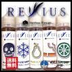 電子たばこ 日本製 リキッド VAPE Vethos Design REVIUS レビウス 大容量60ml べイプ 電子煙草