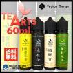 電子タバコ VAPE リキッド Vethos Design TEA ARTS 60ml 烏龍茶 茉莉緑茶 鉄観音 べイプ 電子たばこ 電子煙草