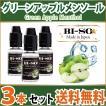 電子タバコ リキッド ベイプ BI-SO グリーンアップルメンソール 3本 Green Apple Menthol ビソー お得 国産 送料無料 ハロウィン