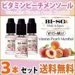 電子タバコ リキッド ベイプ BI-SO ビタミンピーチメンソール ビタミスト Vita+Mist 3本  ビソー 正規品 国産 『送料無料』