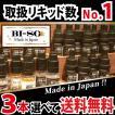 電子タバコ ベイプ リキッド BI-SO 3本セット 正規品 15ml 爆煙 福袋 オススメ biso ビソー 電子煙草 国産 ハロウィン