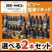 電子たばこ ベイプ リキッド BI-SO 2本セット おすすめ 爆煙 福袋 ビソー ビーソ biso 国産 正規品 禁煙グッズ 送料無料