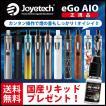 電子タバコ 本体 スターターキット eGo AIO 正規品 BI-SO リキッド 1本プレゼント ベイプ VAPE オシャレ ビソー