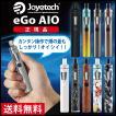 eGo AIO ベイプ 本体 スターターキット Joyetech ジョイテック 正規品 電子タバコ コンパクト オシャレ VAPE 新ラインナップ アウトドア