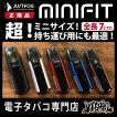 電子タバコ JUSTFOG minifit ジャストフォグ ミニフィット vape スターターキット 超小型 コンパクト 操作簡単 ベイプ 本体 アウトドア