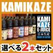 電子タバコ カミカゼ ベイプ リキッド 2本セット KAMIKAZE 15ml 正規品 福袋 KAMINARI カミナリ 禁煙 VAPE