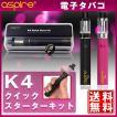 Aspire K4 Quick Starter Kit 初級者、中級者向け 爆煙 VAPE スターターキット サブオーム