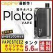 電子タバコ Aspire Plato VAPE アスパイア アスパイヤ プレート
