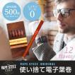 電子タバコ 電子たばこ 使い捨てタイプ 葉巻風  5本セット スターターキット 電子煙草 吸引回数最大500回