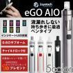 電子タバコ 電子たばこ eGo AIO 本体 スターターキット Joyetech 小型 ペンタイプ 電子煙草