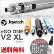 電子タバコ Joyetech eGo ONE v2 スターターセット XLバージョン 2200mah VAPESTEEZオリジナルリキッドつき