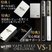 電子タバコ X-TC-2 シリーズ VS-1 VAPE STEEZオリジナル 選べるリキッド5本付