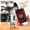 電子タバコ SMOK AL85 KIT 本体 スターターキット